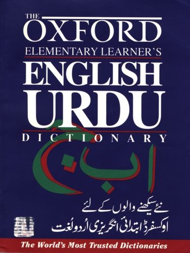 9780195793352 Oxford Elementary Learner's English-Urdu Dictionary