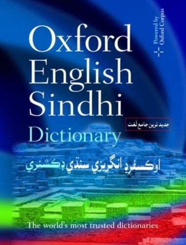 9780195978216 Oxford English-Sindhi Dictionary