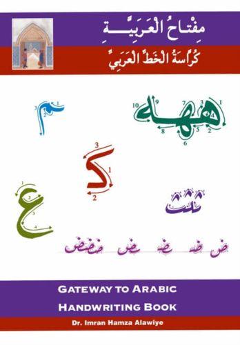 9780954083359 Gateway to Arabic