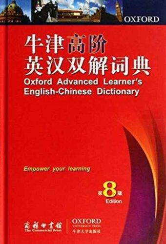 9787100105279 Oxford Advanced Learner's English-Chinese Dictionary (8th ed.)