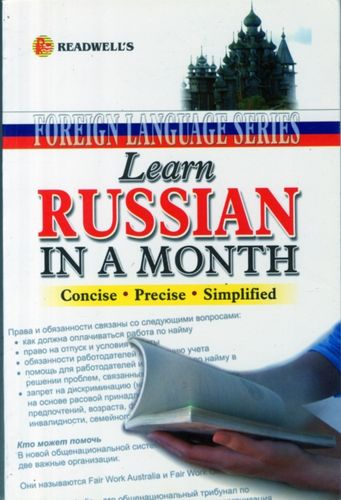 9788187782186 Learn Russian in a Month - Cyrillic & Roman